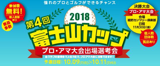 朝霧カントリークラブの第四回富士山カップ2018